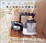 handmade ZAKKA モノクロームの旅じたく