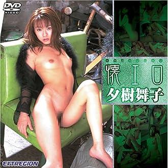 懐エロ 夕樹舞子 [DVD]