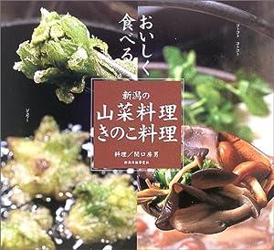 新潟の山菜料理・きのこ料理―おいしく食べる