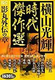 横山光輝時代傑作選 影丸外伝の章 (講談社プラチナコミックス)