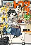 トクサツガガガ 3 (ビッグコミックス)
