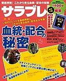 サラブレ 2012年4月号[雑誌]