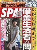 SPA!(スパ!) 2016年 8/9 号 [雑誌]