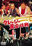 クレージー黄金作戦 【東宝DVDシネマファンクラブ】
