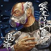 【Amazon.co.jp限定】冥土ノ土産(オリジナルピック型キーホルダー(Illustration:もえか)付き)