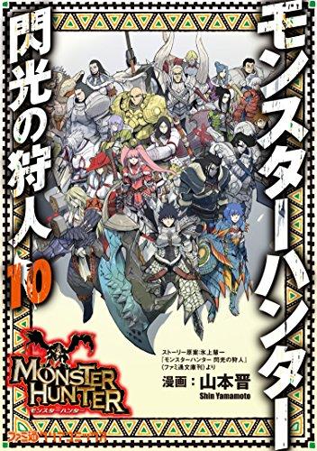 モンスターハンター 閃光の狩人(10) (ファミ通クリアコミックス)