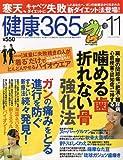健康365 (ケンコウ サン ロク ゴ) 2006年 11月号 [雑誌]