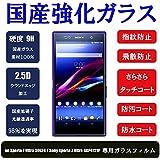 【GTO】au Xperia Z Ultra SOL24 / Sony Xperia Z Ultra SGP412JP / Sony Xperia Z Ultra ガラスフィルム 強化ガラス 国産旭ガラス採用 強化ガラス液晶保護フィルム ガラスフィルム 耐指紋 撥油性 表面硬度 9H 厚さ0.3mm 2.5D ラウンドエッジ加工 液晶ガラスフィルム