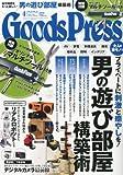 Goods Press (グッズプレス) 2013年4月号