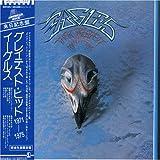 グレイテスト・ヒッツ 1971-1975(紙ジャケット仕様)