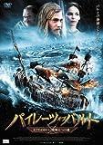 パイレーツ・オブ・バルト EPISODE1:海賊王への道 [DVD]