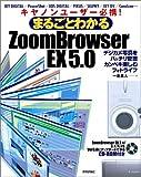 キヤノンユーザー必携!まるごとわかるZoomBrowser EX5.0—デジカメ写真をバッチリ管理カンペキ楽しむフォトライフ