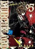 MURCIELAGO -ムルシエラゴ- 5巻 (デジタル版ヤングガンガンコミックス)