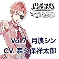 DIABOLIK LOVERS ドS吸血CD BLOODY BOUQUET Vol.7 月浪シン CV.森久保祥太郎出演声優情報