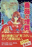 薔薇の埋葬 (コバルト文庫―有閑探偵コラリーとフェリックスの冒険)
