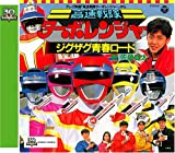 <スーパー戦隊シリーズ 30作記念 主題歌コレクション>高速戦隊ターボレンジャー