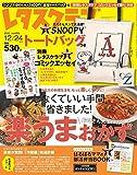 レタスクラブ '16 12/24増刊号