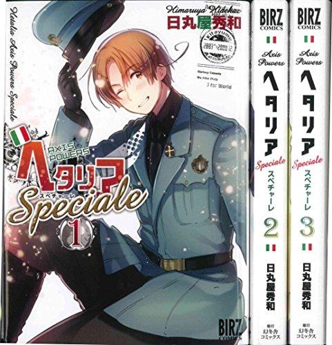 ヘタリア Axis Powers Speciale コミック 1-3巻セット (バーズコミックス)