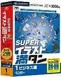 SUPERイラスト満タン 01 ビジネス編