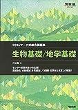 マーク式総合問題集生物基礎/地学基礎 2016 (河合塾シリーズ)