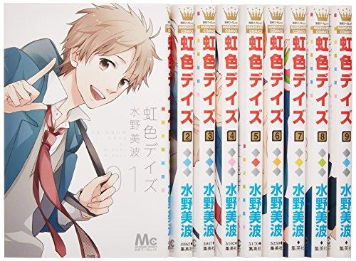 虹色デイズ (水野美波) コミック 1-9巻セット (マーガレットコミックス)