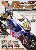Racing オートバイ (Motor Magazine Mook DVD Racing Maga)
