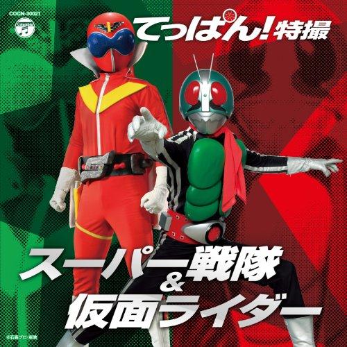 ザ・ベスト てっぱん!特撮~スーパー戦隊&仮面ライダー~