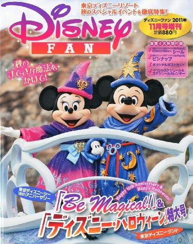 Disney FAN (ディズニーファン)2011年11月号増刊 BeMagicalの徹底紹介 2011年 11月号 [雑誌]