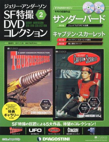 ジェリー・アンダーソンSF特撮DVDコレクション【2】