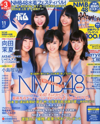 BOMB (ボム) 2013年 11月号 [雑誌]