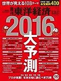 週刊東洋経済 2015年12/26-2016年1/2新春合併特大号[雑誌]