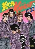 荒くれKNIGHT 22 (ヤングキングコミックス)