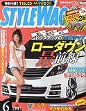 STYLE WAGON (スタイル ワゴン) 2013年6月号