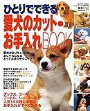 ひとりでできる愛犬のカット・お手入れBOOK (Seibido mook)