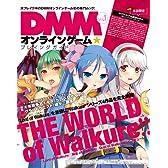 DMMオンラインゲーム★プレイングガイド Vol.1 (エンターブレインムック)