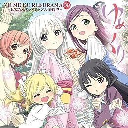 ゆめくり ドラマCD&OAD(DVD付)