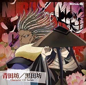アニメ「ぬらりひょんの孫」キャラクターCDシリーズ 青田坊/黒田坊