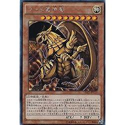 遊戯王 ラーの翼神竜 15AX-JPY59 シークレット