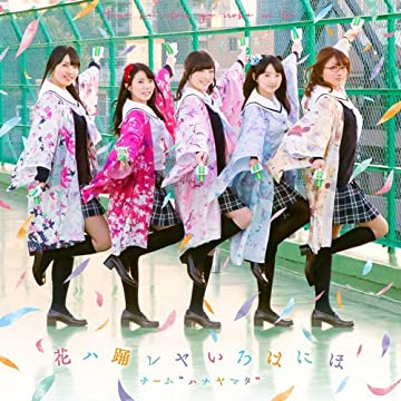 花ハ踊レヤいろはにほ(CD+DVD)