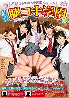 私立腿コキ学園 アロマ企画 [DVD]