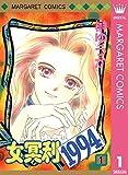 女冥利1994 1 (マーガレットコミックスDIGITAL)