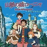 TVアニメ 『山賊の娘ローニャ』 オリジナルサウンドトラック