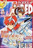 チャンピオン RED (レッド) 2013年 10月号 [雑誌]