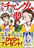 少女チャングムの夢―アニメコミックス (3) (MFコミックス)