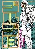 ゴルゴ13 (119) (SPコミックス)