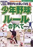 少年野球「ルール」のすべて (主婦の友ベストBOOKS) (主婦の友ベストBOOKS)