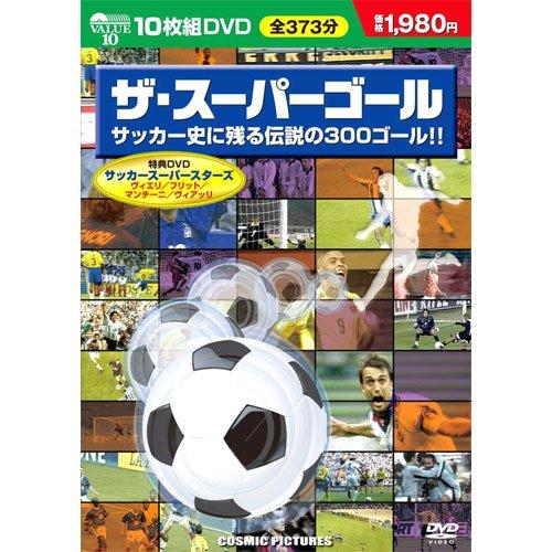 ザ・スーパーゴール (DVD 10枚組) BCP-016