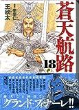 蒼天航路 (18) (講談社漫画文庫 (き1-21))