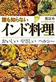 新版 誰も知らないインド料理: おいしい やさしい ヘルシー (知恵の森文庫 t わ)
