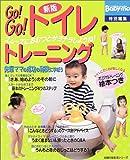 Go!Go!トイレトレーニング—スムーズにおむつとサヨナラしようね! (主婦の友生活シリーズ) (主婦の友生活シリーズ)